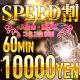 SPEED 日本橋店