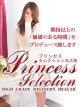 Princess Selection北大阪店